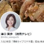 澤口 実歩 (読売テレビ)さん (@miho_sawaguchi)