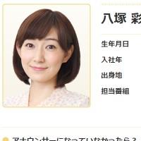 八塚彩美アナ