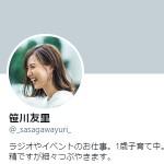 笹川友里さん (@_sasagawayuri_)