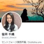 笹井 千織さん (@sasai_chiwori)