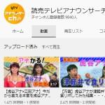 読売テレビアナウンサーチャンネル - YouTube