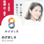 めざまし8さん (@cx_meza8)