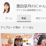 黒田菜月のにゃんちゃんねる - YouTube