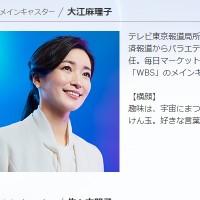 大江麻理子さん