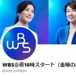 WBS@夜10時スタート(金曜のみ夜11時~)さん (@wbs_tvtokyo)