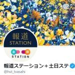 報道ステーション+土日ステさん (@hst_tvasahi)