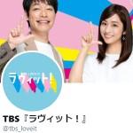 TBS『ラヴィット!』さん (@tbs_loveit)