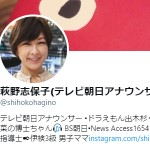 萩野志保子(テレビ朝日アナウンサー)さん (@shihokohagino)