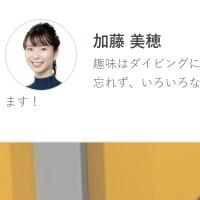 加藤美穂アナ