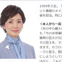 塩田真弓さん