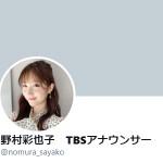 野村彩也子 TBSアナウンサーさん (@nomura_sayako)