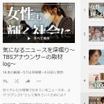 気になるニュースを深堀り~TBSアナウンサーの取材log〜 - YouTube