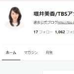 堀井美香 TBSアナウンサー note
