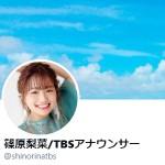 篠原梨菜 TBSアナウンサーさん (@shinorinatbs)