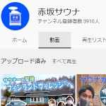 赤坂サウナ - YouTube