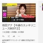 岩田アナ【今週のスッキリニュースBEST③】 - YouTube
