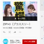 ZIP!_3(プラススリー) - YouTube