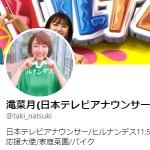 滝菜月(日本テレビアナウンサー)さん (@taki_natsuki)