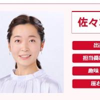 佐々木成美アナ