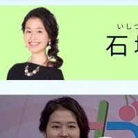 石塚綾乃アナ