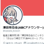 澤田有也佳(ABCアナウンサー)さん (@sawada_kossori)