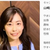 山崎薫子さん