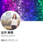 笠井 美穂さん (@MIH0_KASAI)