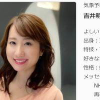 吉井明子さん