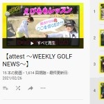 【attest ~WEEKLY GOLF NEWS~】 - YouTube