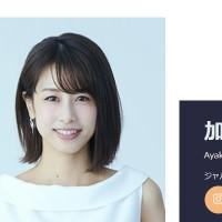 加藤綾子さん