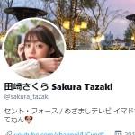 田﨑さくら Sakura Tazakiさん (@sakura_tazaki)