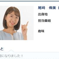 尾﨑侑美アナ
