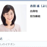 吉田遥アナ