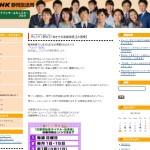 NHK静岡アナウンサーブログ