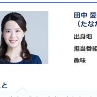 田中愛理アナ