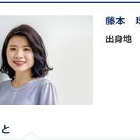 藤本珠美アナ