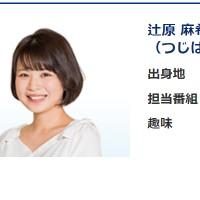 嶋田ココ 嶋田ココの出身高校や中学は?wikiやかわいい画像、インスタも調査[NHK女子アナ](しまだここ)