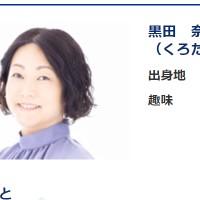 黒田奈々さん