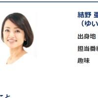 結野亜希さん