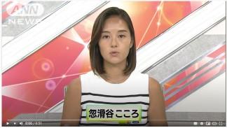 忽滑谷こころアナ(日本テレビ)【画像】「ZIP!」の忽滑谷アナ 10/13 ...
