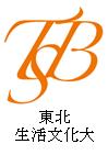 1304008TohokuSeikatsuBunka.png
