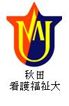 1305001AkitaKangoFukushi.png