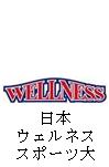 1308005NihonWellnessSports.png