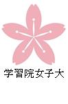 1313009GakushuinJoshi.png
