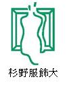 1313034SuginoFukushoku.png