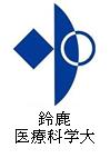 1324003SuzukaIryoKagaku.png