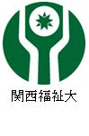 1328005KansaiFukushi.png