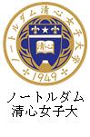 1333013NotreDameSeishinJoshi.png