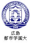 1334010HiroshimaToshiGakuen.png