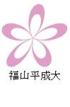 1334014FukuyamaHeisei.png